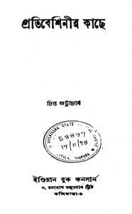 Pratibeshinir Kachey by Chitta Bhattacharya - চিত্ত ভট্টাচার্য