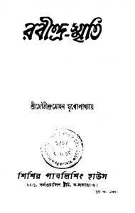 Rabindra-Smriti by Saurindra Mohan Mukhopadhyay - সৌরীন্দ্রমোহন মুখোপাধ্যায়