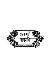 Rajeswaree Rasmani by Gouranga Prasad Ghosh - গৌরাঙ্গপ্রসাদ ঘোষ