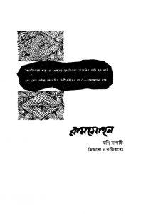 Rammohan [Ed. 1] by Moni Bagchi - মণি বাগচি