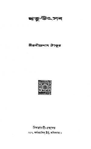 Rhitu-Utsab by Rabindranath Tagore - রবীন্দ্রনাথ ঠাকুর