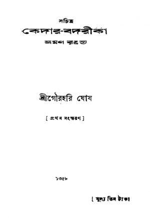 Sachitra Kedar-badrika [Ed. 1] by Gourhari Ghosh - গৌরহরি ঘোষ