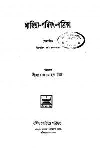 Sahitya Parishat Patrika [Yr. 86] by Saroj Mohan Mitra - সরোজমোহন মিত্র