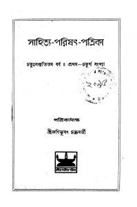 Sahitya-Parishat-Patrika [Vol. 74] by Fanibhushan Chakraborty - ফণিভূষণ চক্রবর্তী