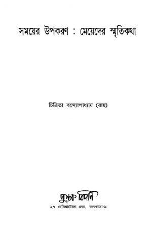 Samayer Upakaran : Meyeder Smritikatha by Chitrita Bandyopadhyay - চিত্রিতা বন্দ্যোপাধ্যায়