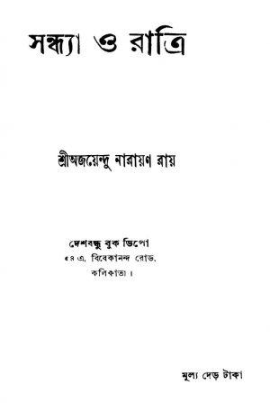 Sandhya O Ratri by Ajayendu Narayan Roy - অজয়েন্দু নারায়ণ রায়