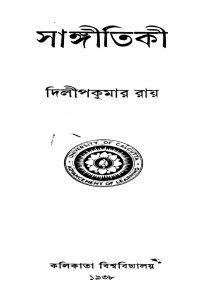 Sangitiki by Dilip Kumar Roy - দিলীপ কুমার রায়