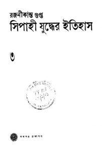 Sepoy Juddher Itihas 3 by Rajanikanta Gupta - রজনীকান্ত গুপ্ত