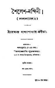 Shailesh-nandini [Ed. 3] by Hemchandra Bandyopadhyay - হেমচন্দ্র বান্দ্যোপাধ্যায়