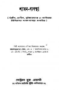 Shasan-byabastha [Ed. 1] by Arun Kumar Sen - অরুণকুমার সেন