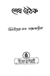 Shesh Baithak by Upendranath Gangopadhyay - উপেন্দ্রনাথ গঙ্গোপাধ্যায়
