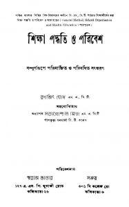 Shiksha Paddhyati O Paribesh by Ranjit Ghosh - রনজিৎ ঘোষ