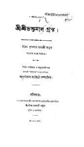 Shri Shri Bhaktamal Grantha  by Durgadas Lahiri - দুর্গাদাস লাহিড়ী