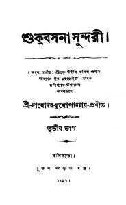 Shukla Basana Sundari [Part. 3] by Damodar Mukhopadhyay - দামোদর মুখোপাধ্যায়