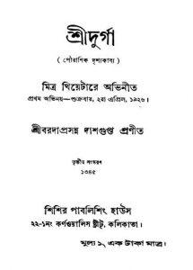 Sridurga [Ed. 3] by Barada Prasanna Dasgupta - বরদাপ্রসন্ন দাশগুপ্ত