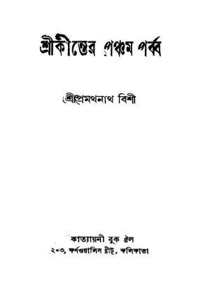 Srikanter Pancham Parba [Ed. 2] by Pramathnath Bishi - প্রমথনাথ বিশী