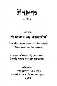 Sripadapadma by Aghor Chandra Kavyatirtha - অঘোরচন্দ্র কাব্যতীর্থ