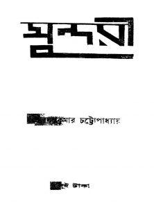 Sundari by Basanta Kumar Chattopadhyay - বসন্তকুমার চট্টোপাধ্যায়