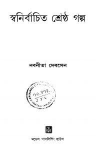 Swanirbachita Shrestha Galpa by Nabaneeta Dev Sen - নবনীতা দেবসেন