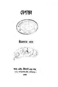 Tepantar [Ed. 1] by Charandas Ghosh - চরণদাস ঘোষ