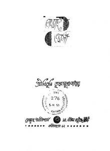 Tomrei Bharosa [Ed. 1] by Bibhutibhushan Bandyopadhyay - বিভূতিভূষণ বন্দ্যোপাধ্যায়