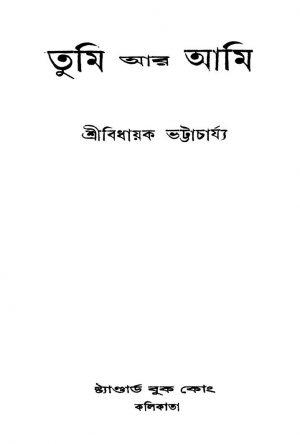 Tumi Aar Aami [Ed. 1] by Bidhayak Bhattacharya - বিধায়ক ভট্টাচার্য