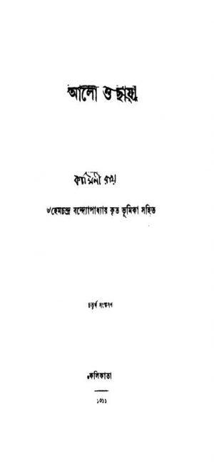 Aalo O Chhaya [Ed. 4] by Kamini Ray - কামিনী রায়