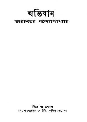 Abijaan [Ed. 2] by Tarashankar Bandyopadhyay - তারাশঙ্কর বন্দ্যোপাধ্যায়