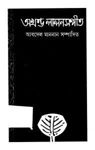 Akhanda Lalansangeet [Ed. 2] by Abdel Mannan - আবদেল মাননান