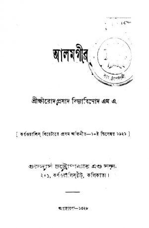 Alamgir by Kshirodprasad Vidyabinod - ক্ষীরোদ প্রসাদ বিদ্যাবিনোদ