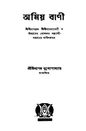 Amiya Bani by Umapada Mukhopadhyay - উমাপদ মুখোপাধ্যায়
