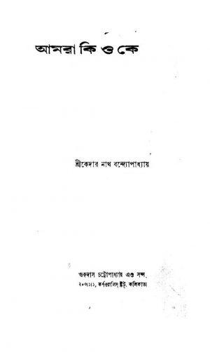 Amra Ki O Ke by Kedarnath Bandyopadhyay - কেদারনাথ বন্দ্যোপাধ্যায়