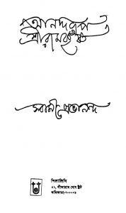 Anandarup Sriramkrishna by Swami Prabhananda - স্বামী প্রভানন্দ