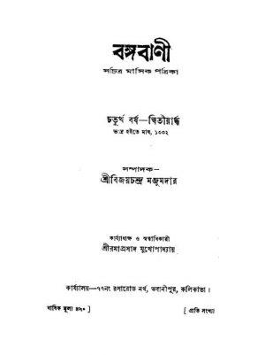 Bangabani [Vol. 4] [Pt. 2] by Bijoy Chandra Majumdar - বিজয়চন্দ্র মজুমদার
