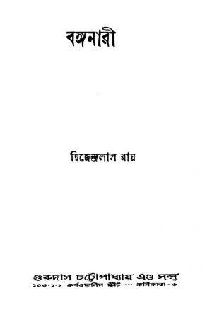 Banganari by Dwijendralal Ray - দ্বিজেন্দ্রলাল রায়