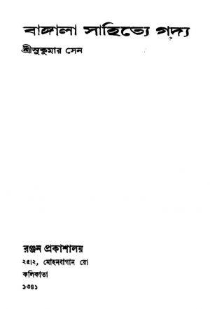 Bangla Sahitye Gaddya by Sukumar Sen - সুকুমার সেন