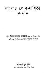 Banglar Lok Sahitya [Vol. 2] by Ashutosh Bhattacharya - আশুতোষ ভট্টাচার্য
