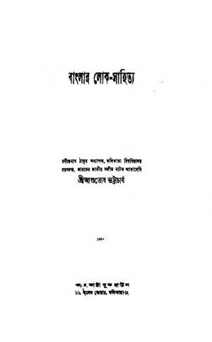Banglar Lok-Sahitya  by Ashutosh Bhattacharya - আশুতোষ ভট্টাচার্য