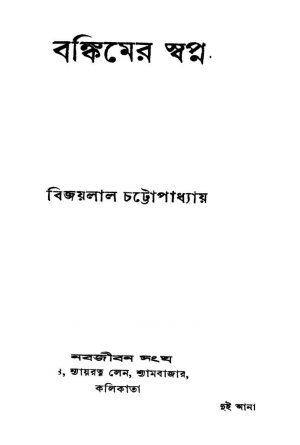 Bankimer Swapno by Bijaylal Chattopadhya - বিজয়লাল চট্টোপাধ্যায়