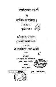 Bedantadarshan [Vol. 3] by Tarakishor Sharma Chowdhury - তারাকিশোর শর্ম্মা চৌধুরী