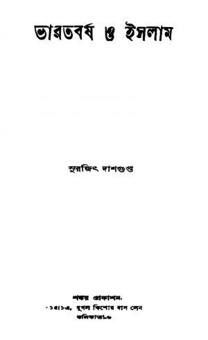 Bharatbarsha O Islam by Surajit Dasgupta - সুরজিৎ দাশগুপ্ত