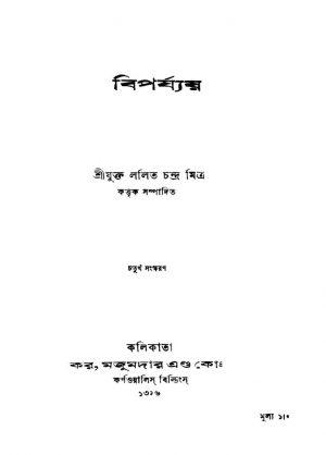 Biparjay [Ed. 4] by Lalit Chandra Mitra - ললিতচন্দ্র মিত্র