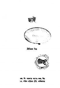Chai [Ed. 1] by Bimal Mitra - বিমল মিত্র