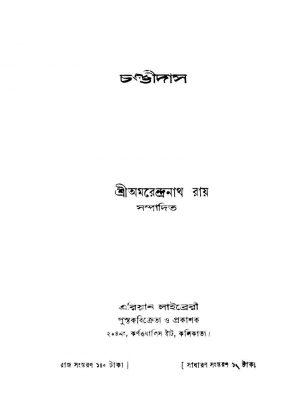 Chandidas by Amarendranath Roy - অমরেন্দ্রনাথ রায়