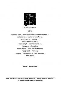 Chaturanga [Yr. 38] by Bishwanath Bhattacharjya - বিশ্বনাথ ভট্টাচার্য্য