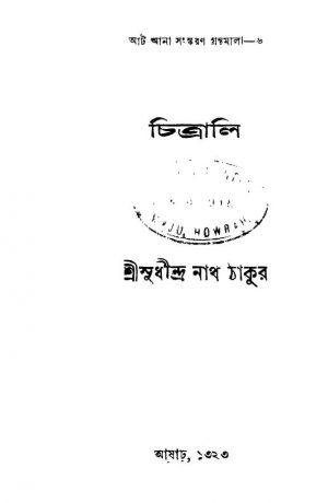 Chitrali by Sudhindranath Tagore - সুধীন্দ্রনাথ ঠাকুর