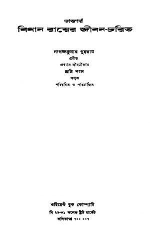 Daktar Bidhan Royer Jiban-charit [Ed. 2] by Nagendra Kumar Guha Roy - নগেন্দ্রকুমার গুহ রায়