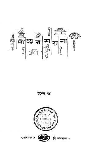 Darer Mayna by Purnendu Patri - পূর্ণেন্দু পত্রী