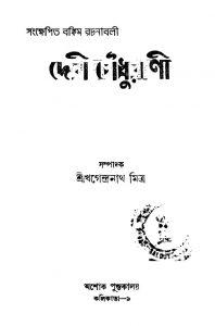 Debi Choudhurani by Khagendranath Mitra - খগেন্দ্রনাথ মিত্র