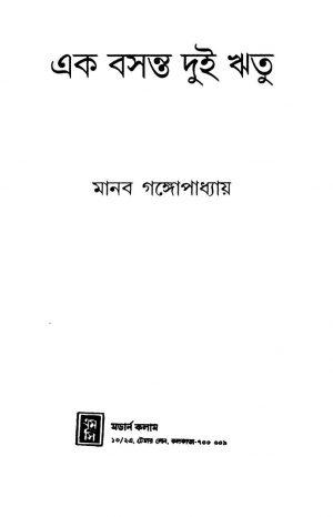 Ek Basanta Dui Ritu by Manab Gangopadhyay - মানব গঙ্গোপাধ্যায়